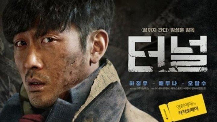 Тоннель (Teoneol) (Корея Южная, драма)2016