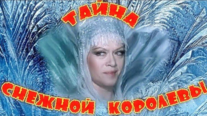 Тайна Снежной королевы. 2 - е серии. (1986)