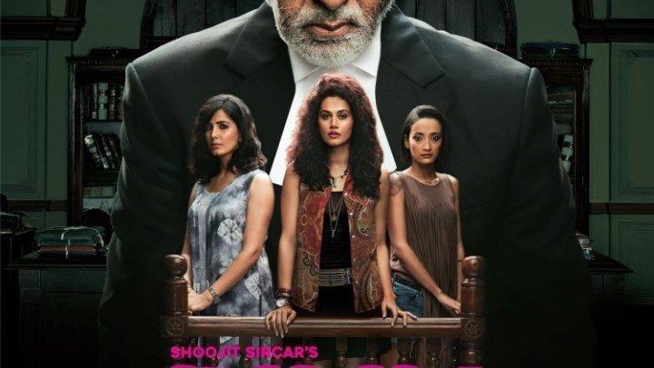 Розовый (2016) индийский