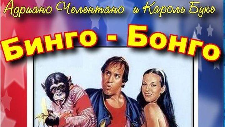 Бинго Бонго (1982) Комедия, семейный BDRip P (РТР студия Нота) Адриано Челентано, Кароль Буке, Феличе Андреази, Энцо Робутти, Вальтер Д'Аморе