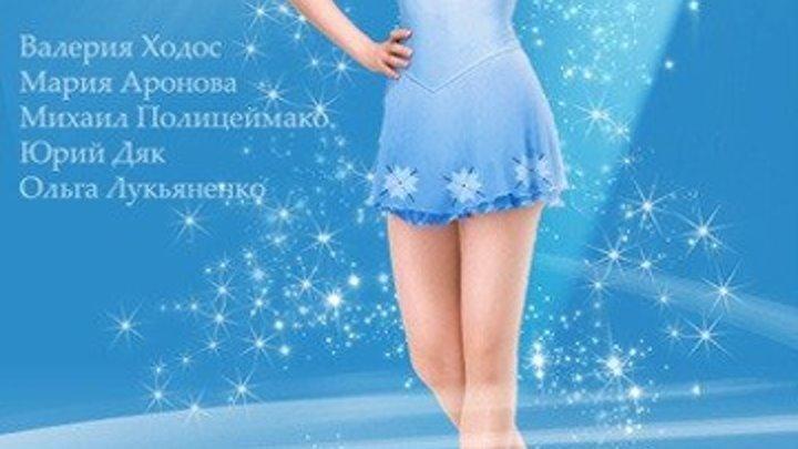 новогодняя комедия _ Коньки для чемпионки ¦ Новогодние фильмы