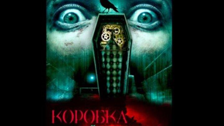 Коробка Теней (2011) https://ok.ru/kinokayflu