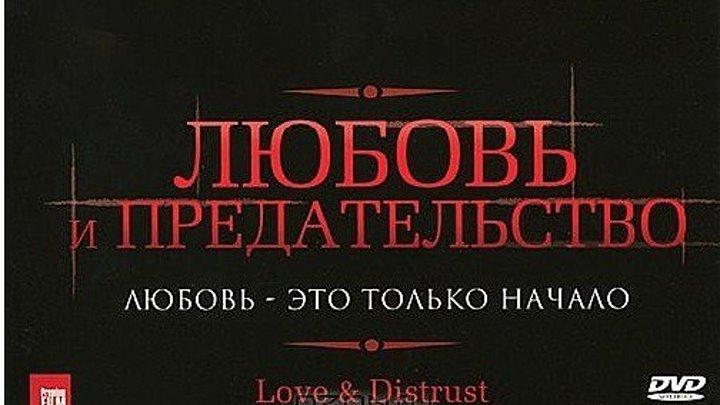 Любовь и предательство 2011 Канал Сэм Уортингтон