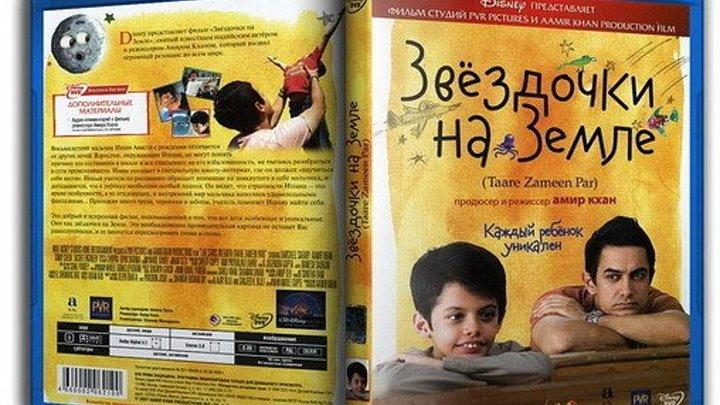Звездочки на земле (2007) Семейный, Драма.