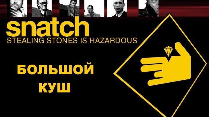 Большой куш / Snatch 2000