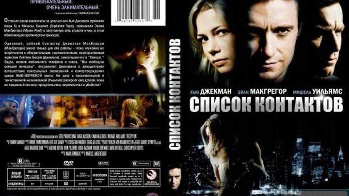 Список контактов (2008) Боевик, Триллер