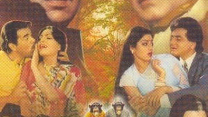 индийский фильм _Дорогой друг / Jaani Dost (1983) Жанр: Комедийные фильмы, Мелодрама, Драма, Боевики, Криминал