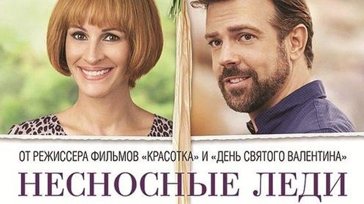 Несносные леди (2016).HD (Мелодрама комедия)