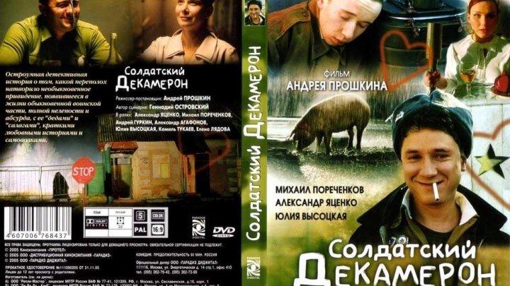 Солдатский декамерон (2005)Комедия,Россия