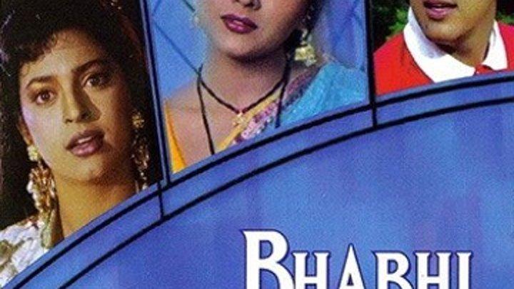 индийский фильм _Невестка (1991) Bhabhi Жанр: Драма, Индийские, Комедия, Семейный Страна: Индия
