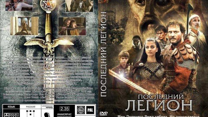 Последний легион (2007)Приключения, Военный.