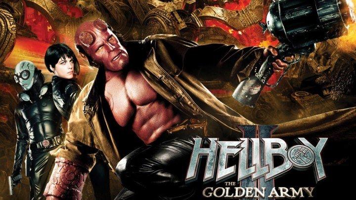 "Фильм ""Хеллбой II: Золотая армия"" фантастика, боевик, фэнтези.2008"