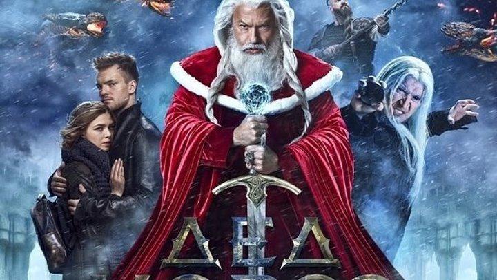 Трейлер к фильму - Дед Мороз. Битва Магов 2016 фентези приключения