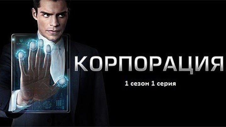Корпорация (Incorporated) 1 сезон 1 серия (Карьерный рост)