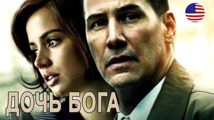 Дочь Бога (2016) HD 1080p