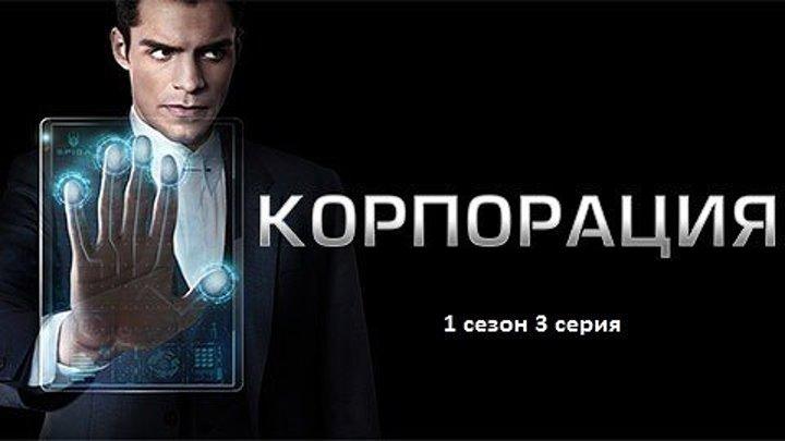 Корпорация (Incorporated) 1 сезон 3 серия (Кадровая служба)