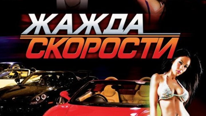 Жажда скорости (2007)Жанр: Боевик.