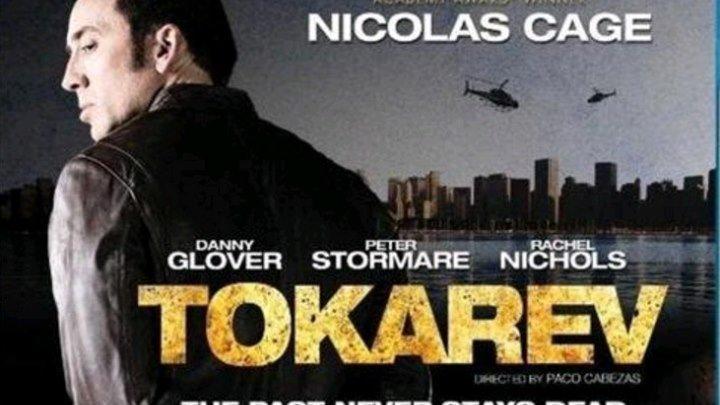 Токарев 2014 боевик, триллер, криминал
