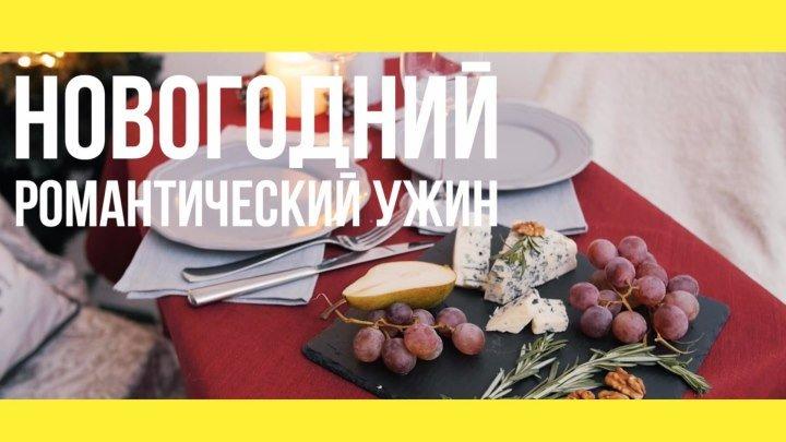 Новогодний романтический ужин [Якорь _ Мужской канал]