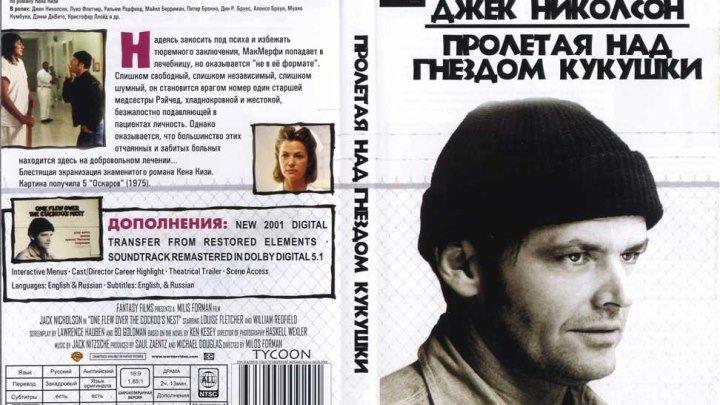 Пролетая над гнездом кукушки (1975) Драма.