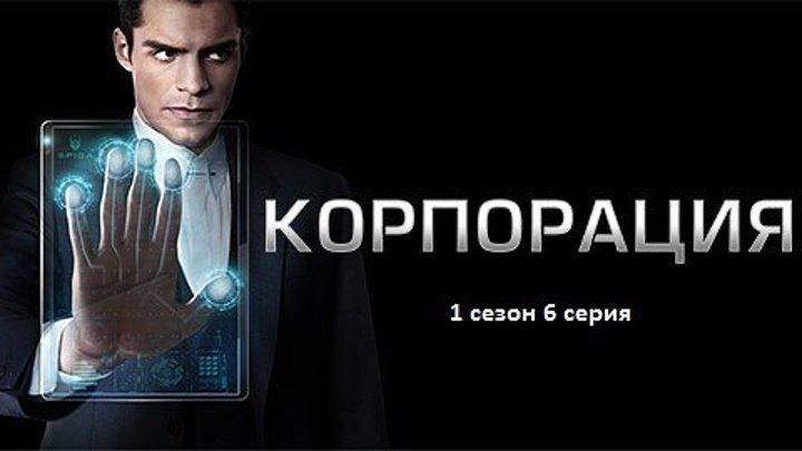 Корпорация (Incorporated) 1 сезон 6 серия (Выплата дивидендов)