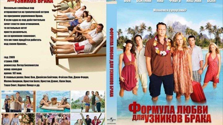Формула любви для узников брака (2009) Комедия.