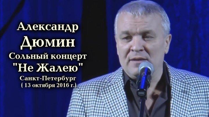 Александр Дюмин - Сольный концерт - Не жалею / Питер 13.10.2016 / полная версия