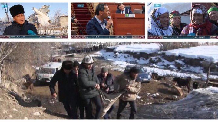 #Жаңылыктар / 18.01.17 / Кечки чыгарылыш / #НТС / #Кыргызстан