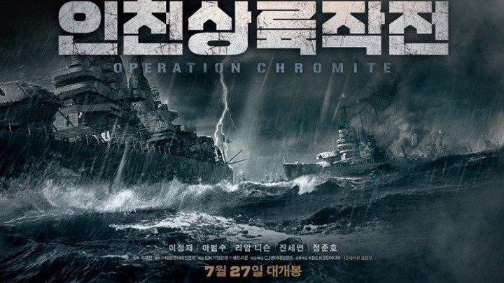 Операция «Хромит» 2016 HD Канал Лиам Нисон