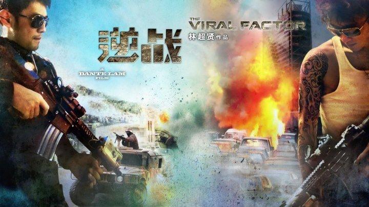 Вирусный фактор (2012)