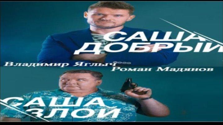 Саша добрый, Саша злой / Серия 1 из 20 (детектив)
