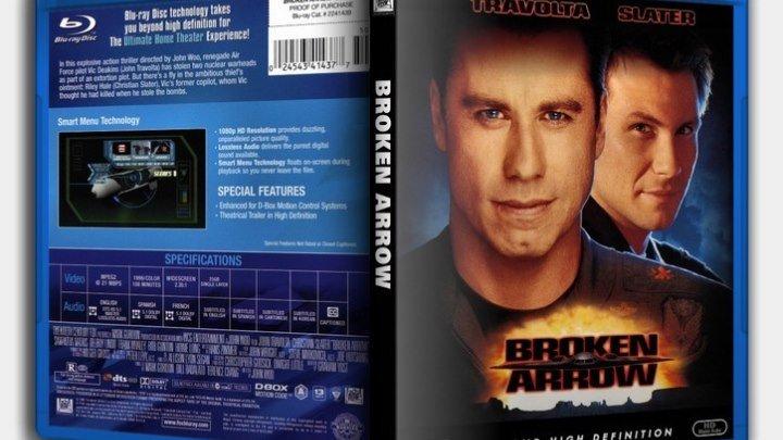 Сломанная стрела (1996) Боевик, Триллер,