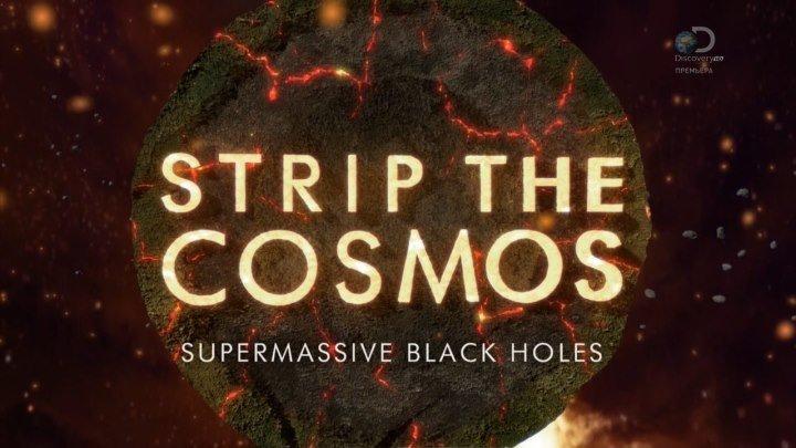 Космос наизнанку 2 сезон 1 серия Супермассивные черные дыры (2017)