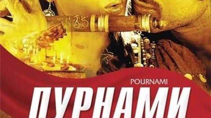 ИНДИЯ ФИЛЬМ на реальных событиях -Пурнами (2006) Pournami Жанр: Боевик, Драма, Мелодрама, Детектив.