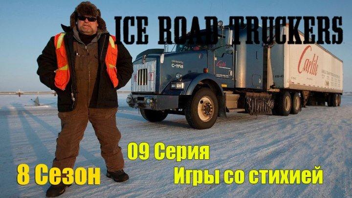 Ледовый путь дальнобойщиков 8 сезон 09 серия - Игры со стихией