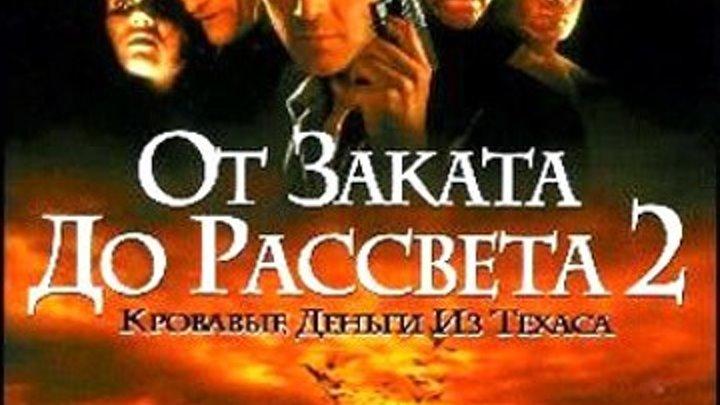 От заката до рассвета 2 серия Кровавые деньги из Техаса (1999) Жанр: Ужасы, Боевик, Триллер, Комедия, Криминал.