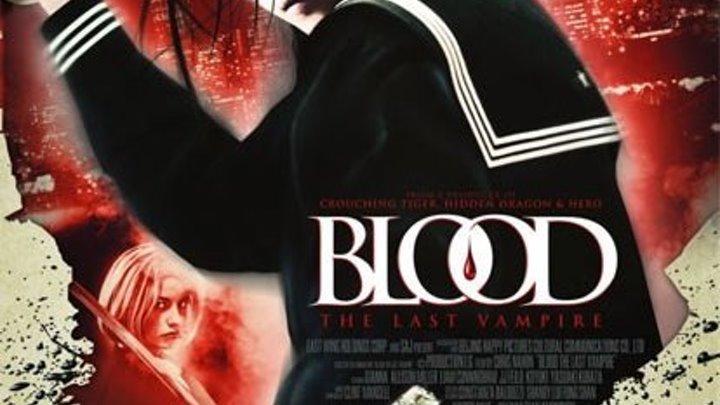 Последний вампир (2009) Blood: The Last Vampire Жанр: Ужасы, Боевик, Триллер.