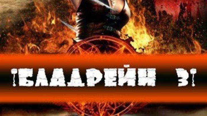 Бладрейн 3 (2010) Bloodrayne: The Third Reich_ Жанр: Ужасы, Фэнтези, Боевик, Комедия, Приключения.
