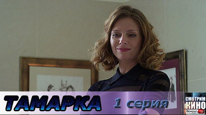 Тамарка 1 серия из 4
