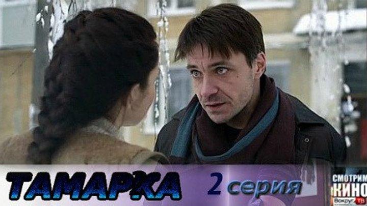 Тамарка 2 серия из 4