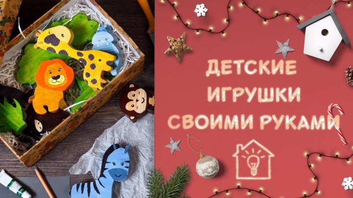 Детские игрушки своими руками [Идеи для жизни]