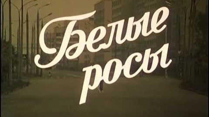 Белые росы - (Комедия) 1983 г СССР