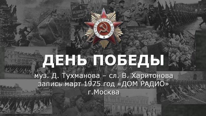 День Победы - муз. Д. Тухманова – сл. В. Харитонова - исп. ВИА «Лейся, песня»