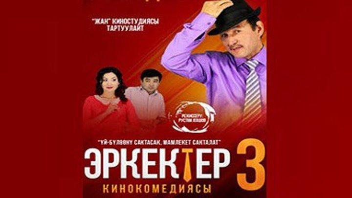 Эркектер 3   Кыргыз Фильм HD
