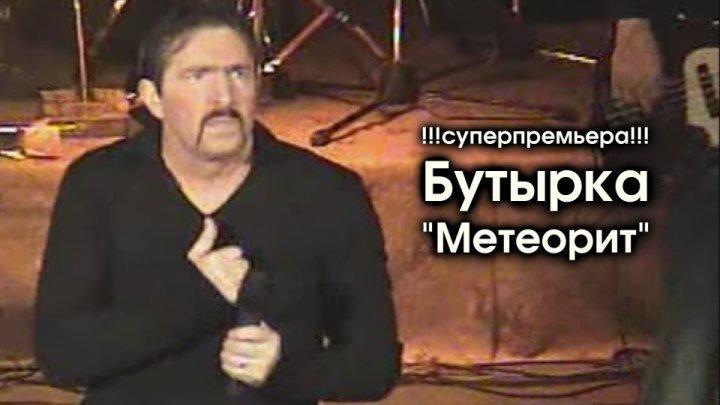 Бутырка - Метеорит / Калуга 2005