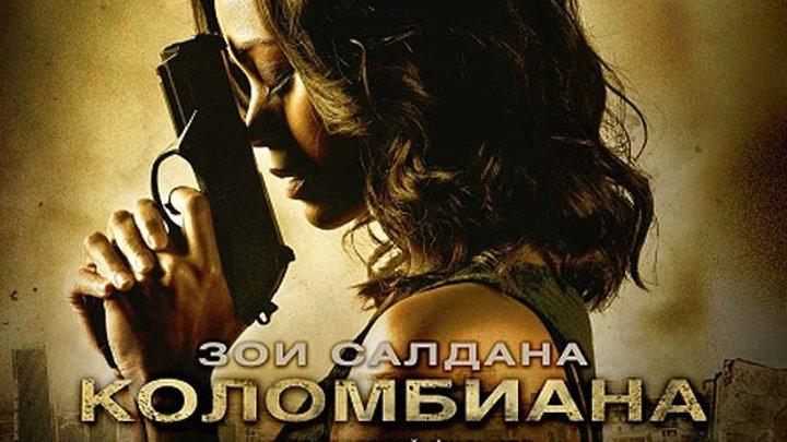 Коломбиана (2011).HD (Боевик, Приключения, Триллер)