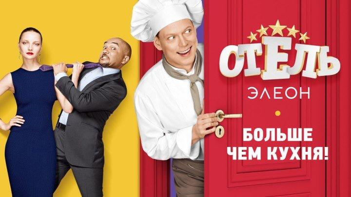 Otel.Jeleon / сезон 2 / серия 20