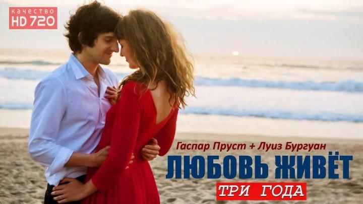 🎬 Любовь живёт три года (Франция HD72Ор) • Мелодрама \ 2О12г • Гаспар Пруст и др...
