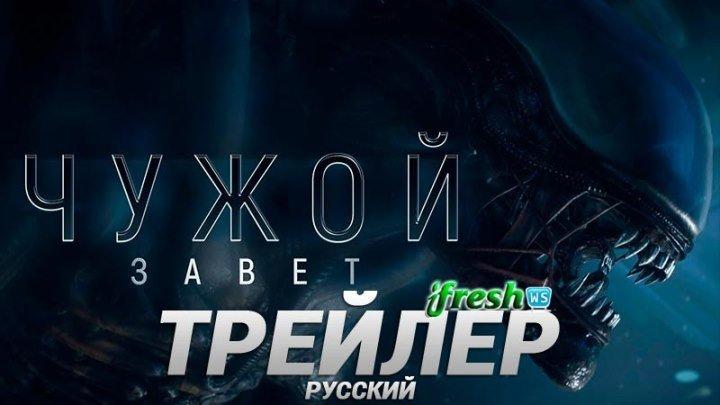 Чужой: Завет 2017 трейлер на русском