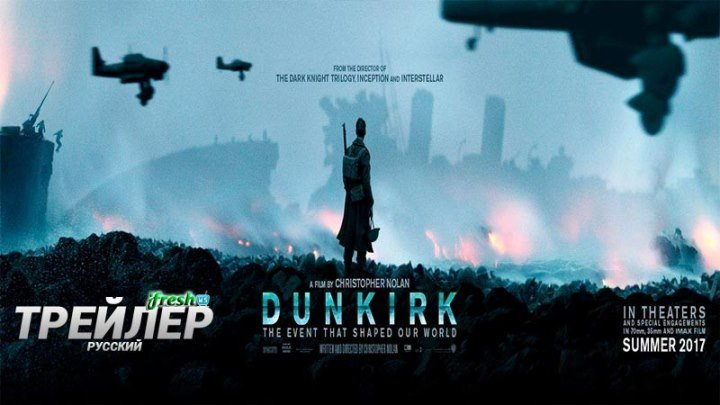 Дюнкерк 2017 трейлер на русском